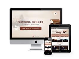 民商刑事律师事务所类织梦网站模板(带手机端)