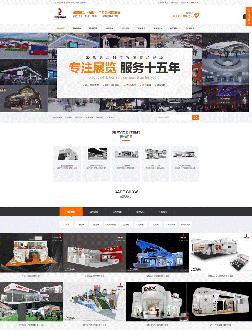 展会销售类网站建设案例效果欣赏