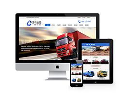 货物运输汽车贸易类织梦网站模板(带手机端)