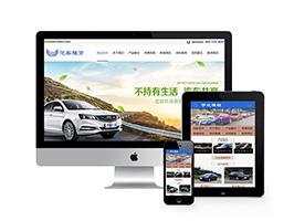 汽车租赁贸易类织梦网站模板(带手机端)