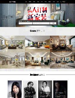家庭装修类网站建设案例效果欣赏