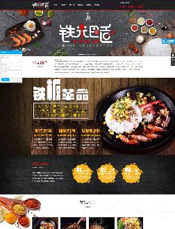餐饮加盟类网站建设案例效果欣赏