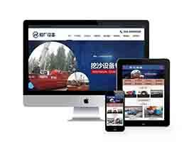 航运造船厂抽沙船设备类网站织梦模板(带手机端)