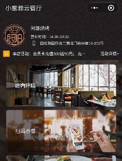 餐饮类微信小程序基础版效果案例