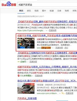 汽车维修保养行业网站关键词优化案例