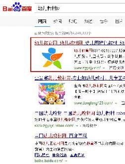 幼儿教育网站关键词优化案例