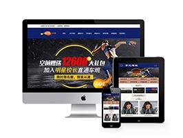 营销管理商学院培训类网站织梦模板(带手机端)
