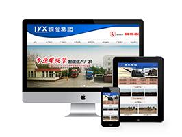 钢管工程贸易类织梦网站模板(带手机端)